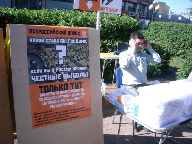 www.rusolidarnost.ru