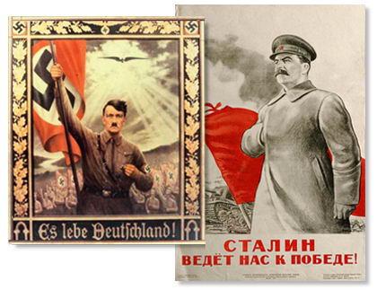 Коммунизм = фашизм...