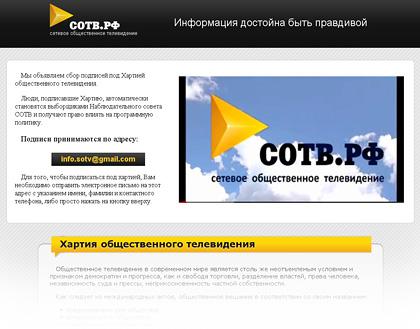 http://rusotv.org/